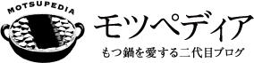 モツペディア もつ鍋を愛する二代目ブログ