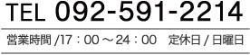 092-591-2214 営業時間17:00〜24:00 定休日 日曜日