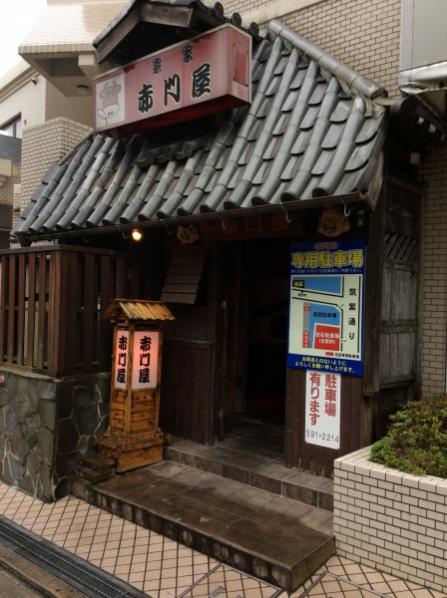 福岡のもつ鍋専門店・赤門屋の店内をご紹介の画像