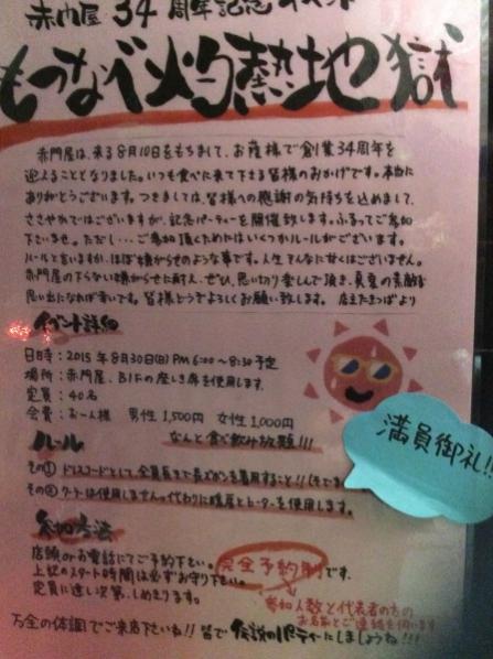 34周年記念パーティー「もつ鍋灼熱地獄」満員御礼!!の画像