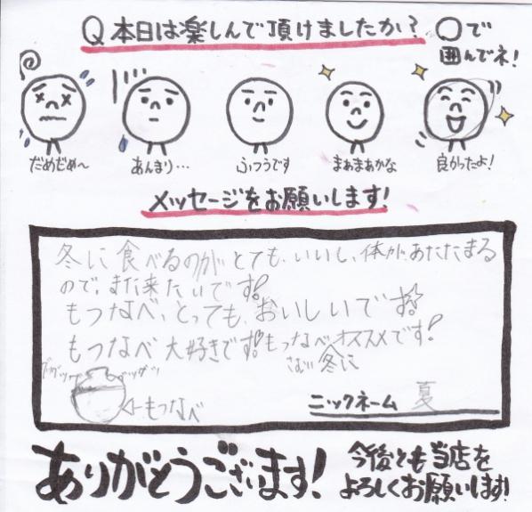 【お客様の声】11/2(月)~11/7(土) ありがとうございます!の画像