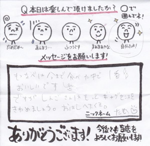 【現在14件】お客様の声 11/9(月)~11/14(土) ありがとうございます!の画像