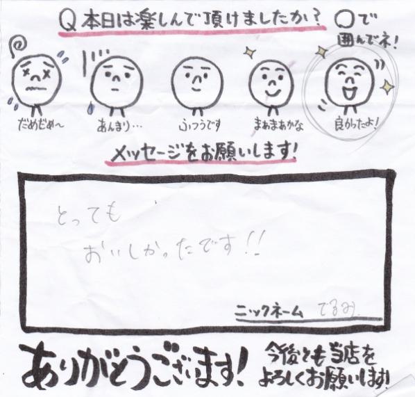 【現在22件】お客様の声 11/16(月)~11/21(土) ありがとうございます!の画像