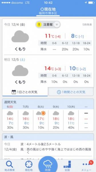 本日の福岡は最高気温11℃!もっともっと寒くなりますように!by もつ鍋屋の画像