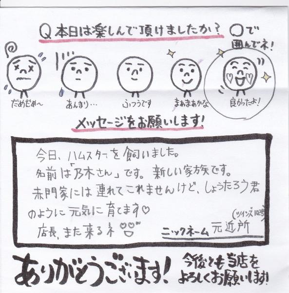 【現在33件】お客様の声 11/30(月)~12/5(土) ありがとうございます!の画像