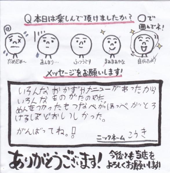 【現在36件】お客様の声 12/7(月)~12/12(土) ありがとうございます!の画像