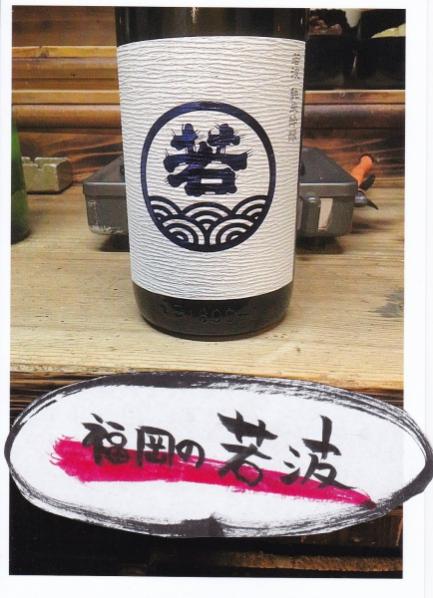 2016年!最新の日本酒トレンドを日本酒のプロに聞いてみました!の画像