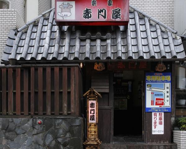 このブログに初訪問の皆様へ!福岡のもつ鍋「赤門屋」の店主・タキツバです!の画像