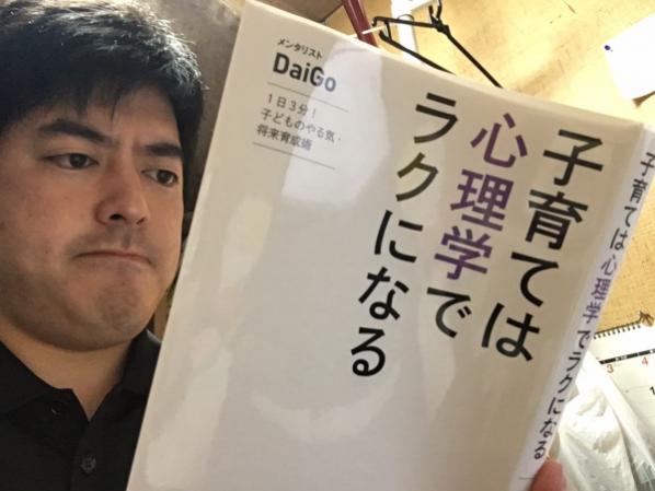子育てに悩むお母さん・お父さんにぜひ読んで頂きたい!メンタリスト・DaiGoの育児本の画像