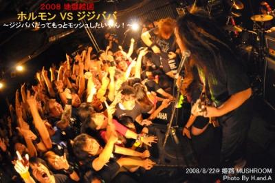 08_zigoku_jijibaba_500