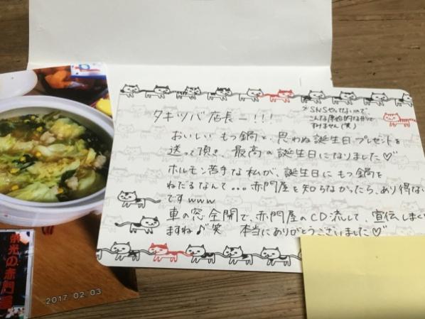 お客様からお喜びのお手紙が届いた〜!!!の画像