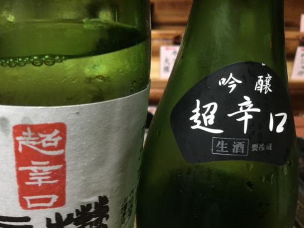 日本酒=辛口だけではない!辛口も含めた多様性を楽しんでこそ日本酒だ!の画像