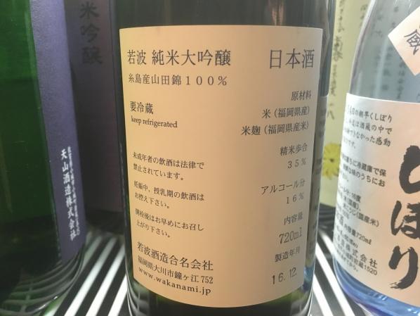 日本酒のラベルに記載されている「酒造年度」とは?の画像