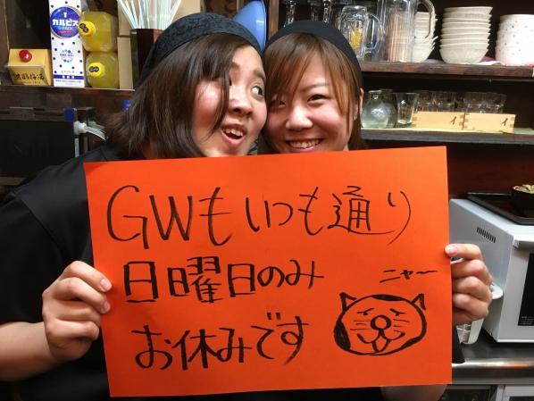 私にとってGWはただの連休ではない&GWのお休みについて。の画像