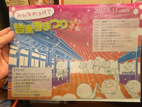 熊本県益城町「みんなのっけて 皆乗寺まつり」に出店します。の画像