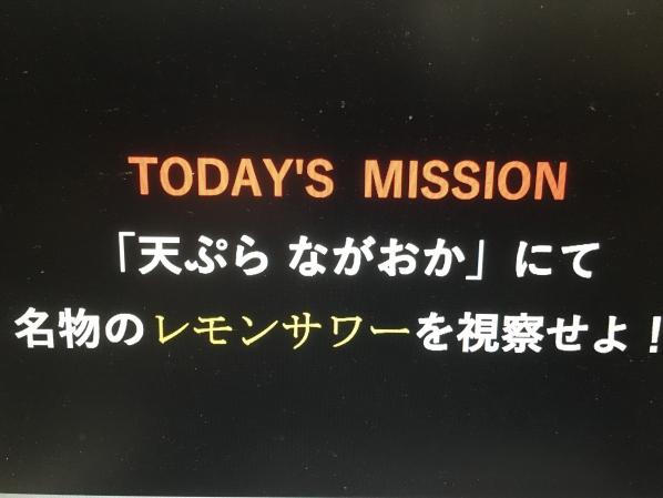 【レモンサワープロジェクト①】敵情視察!の画像