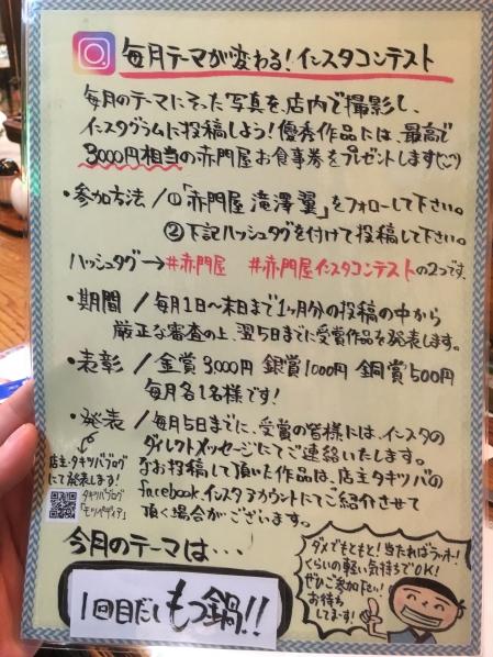 6月度の赤門屋インスタコンテスト経過報告!の画像