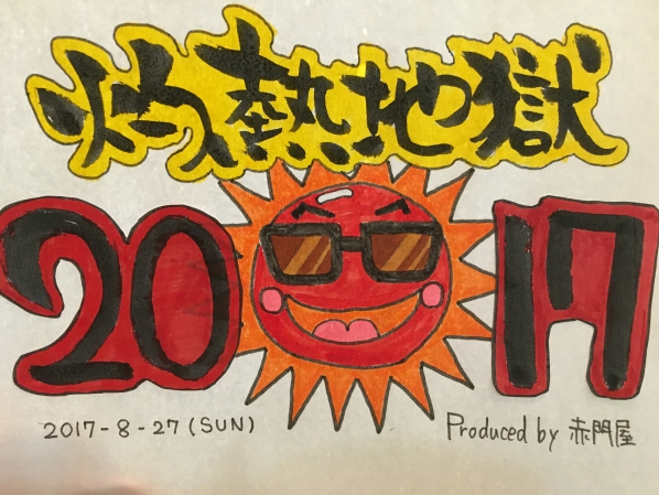 【ご予約受付開始!】赤門屋36周年記念パーティー「灼熱地獄2017」の画像