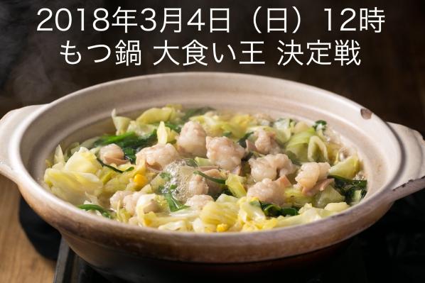【追記あり!】3月4日(日) 赤門屋のもつ鍋大食い大会やります!の画像