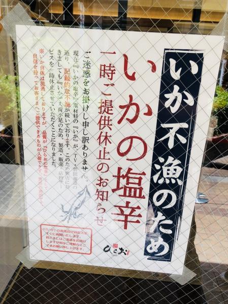 福岡の大行列店!「天ぷら ひらお」の塩辛の提供休止について思うこと。の画像