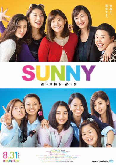 SUNNY_honposter_B1_0613_ol